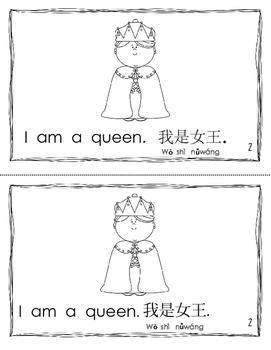 Printable Mini-Book: Who am I? (Chinese and English)