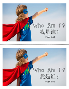 Printable Mini-Book: Who am I? (Chinese and English)