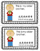 Printable Mini-book: My Family (Chinese and English)