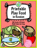 Printable PLAY FOOD in RUSSIAN Set of 66 Foods, Drinks, an