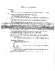 Progressive Era: Student Notes/ Outline/ Lecture