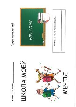 "Project ""My Dream School"" - Проект ""Школа моей мечты"""