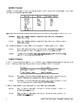 Pronoun Agreement: Lesson + 3 Worksheets