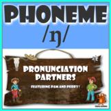 ★ Pronunciation Partners - /ŋ/ Articulation Word Search ★