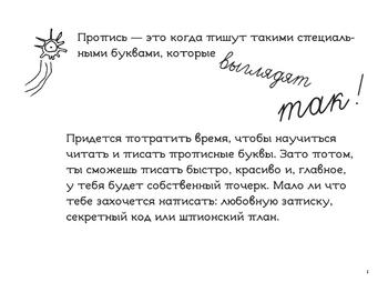 Propisy Russian Part 2