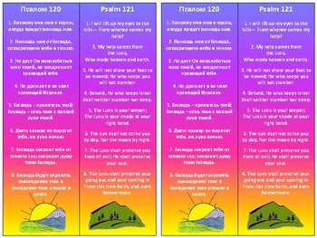 Psalm 121 Bookmarks