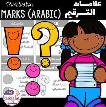 Punctuation Marks - علامات الترقيم