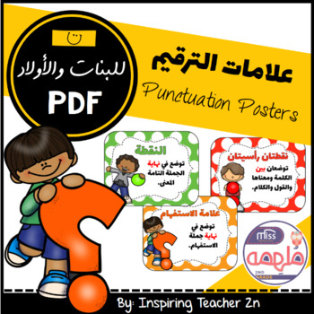 Punctuation Posters - علامات الترقيم