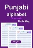 Punjabi Alphabet Handwriting