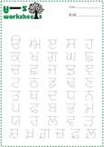 Punjabi all Trace Letter