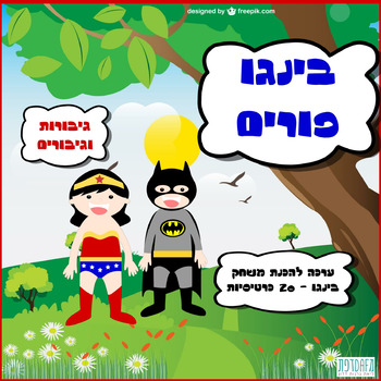 Purim Bingo - Heroes and Heroines (Hebrew)