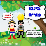 Purim Bingo - Heroes and Heroines (Hebrew)