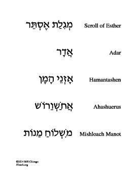 Purim Hebrew Games