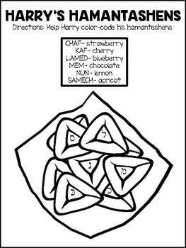 Purim Letter Matching - Harry's Hamantashens