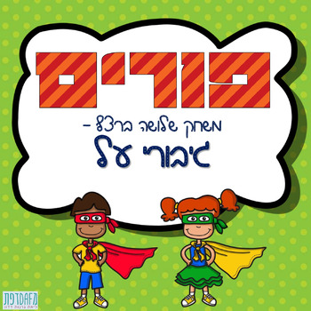 Purim - Tic Tac Toe (Hebrew)
