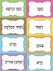 Purim Vocabulary Flashcards (Hebrew and English)