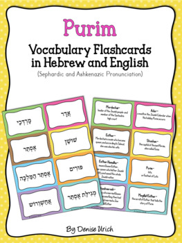 Purim Vocabulary Flashcards (Hebrew and English)