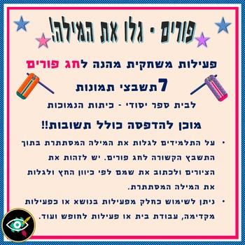 Purim game crosswords puzzles Hebrew