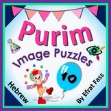 Purim game image puzzles Hebrew