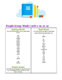 Spelling and Sight Word List to accompany Purple Primary P