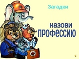 Puzzles in Russian