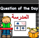 Question of the Day ( الاسئلة اليومية ) in Arabic
