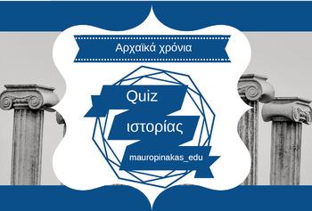 Quiz ιστορίας: Αρχαϊκά χρόνια (Μέρος Α)
