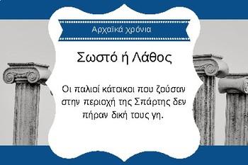 Quiz ιστορίας: Αρχαϊκά χρόνια (Μέρος B)