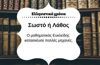 Quiz ιστορίας: Ελληνιστικά χρόνια