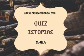 Quiz ιστορίας: Η Θήβα