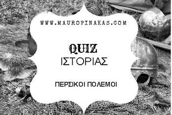 Quiz ιστορίας: Περσικοί πόλεμοι