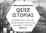 Quiz Ιστορίας: Οι Έλληνες κάτω από την οθωμανική και τη λα