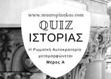 Quiz ιστορίας: Η Ρωμαϊκή Αυτοκρατορία μεταμορφώνεται (Μέρος Α)