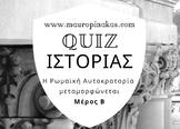 Quiz ιστορίας: Η Ρωμαϊκή Αυτοκρατορία μεταμορφώνεται (Μέρος Β)