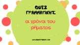 Quiz γραμματικής: Οι χρόνοι του ρήματος