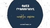Quiz γραμματικής: καταλήξεις αορίστου