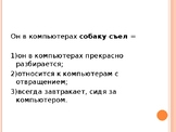 Игра на знание русского языка