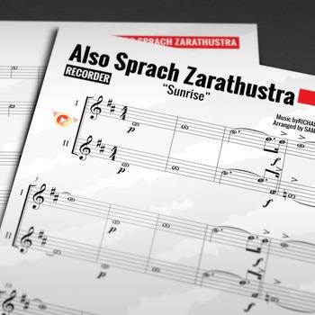 RECORDER SHEET MUSIC: Also sprach Zarathustra [Sunrise] Du