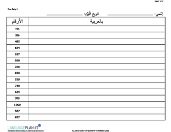 REVIEWING NUMBERS -1,000 (ARABIC)