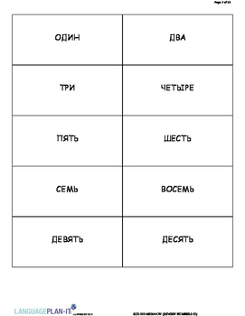 REVIEWING NUMBERS -30 (RUSSIAN)