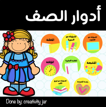 ROLES CARDS/ أدوار الصف