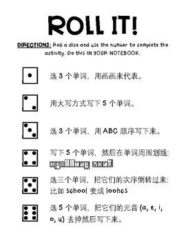ROLL IT! Word work activities