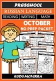 RUSSIAN LANGUAGE. Preschool October NO PRER Packet