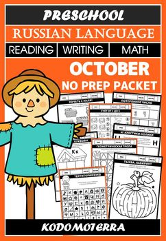 RUSSIAN LANGUAGE. Preschool October NO PRER Packet