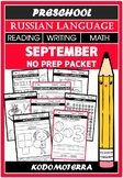 RUSSIAN LANGUAGE. Preschool September NO PRER Packet