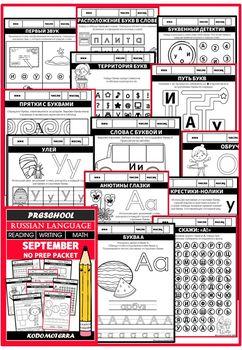 RUSSIAN LANGUAGE. Preschool September NO PRER Packet