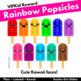 Rainbow Popsicle - Kawaii  - Classroom Decor - Clipart - PDF Print - ESL Reward
