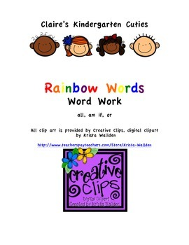 Rainbow Words BW Version ALL, AM, IF, OR