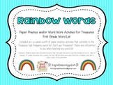Rainbow Words (Paper Practice for teaching first grade words)