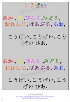 Rainbow song in Japanese